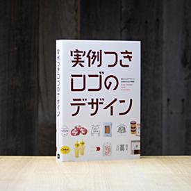 書籍掲載「実例つきロゴのデザイン」
