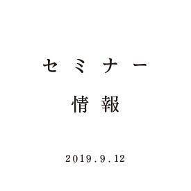 セミナー「商品企画のためのパッケージデザイン入門」19.9.12