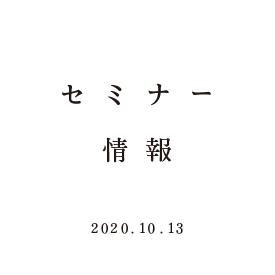 セミナー「商品企画のためのパッケージデザイン入門」20.10.13