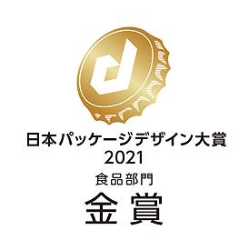 日本パッケージデザイン大賞2021 食品部門 金賞受賞